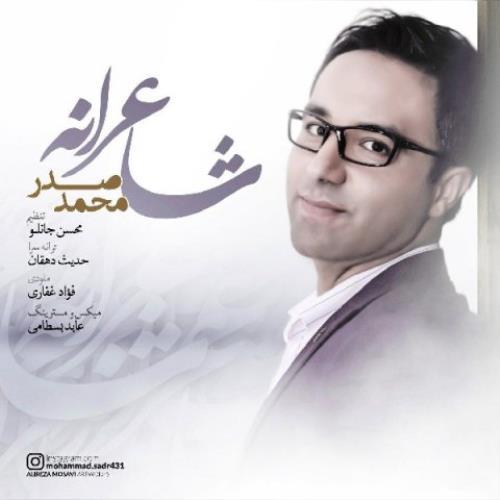 دانلود آهنگ عاشقانه شاعرانه محمد صدر