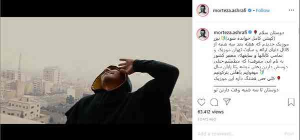 دانلود آهنگ مرتضی اشرفی بی معرفت