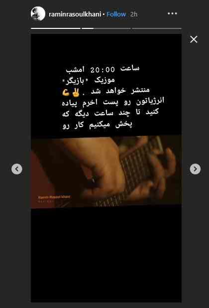 دانلود آهنگ رامین رسول خانی بازیگر