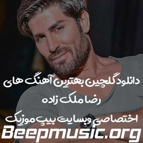 دانلود گلچین بهترین آهنگ رضا ملک زاده