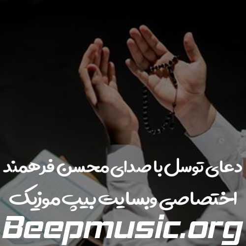دعای توسل با صدای محسن فرهمند