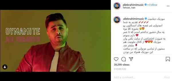 دانلود آهنگ علی ابراهیمی دینامیت