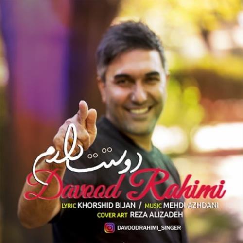 دانلود آهنگ عاشقانه دوست دارم داوود رحیمی