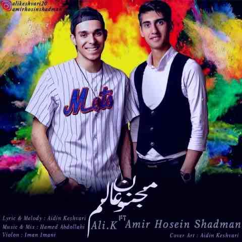 دانلود آهنگ مجنون عالم از امیرحسین شادمان و Ali.K