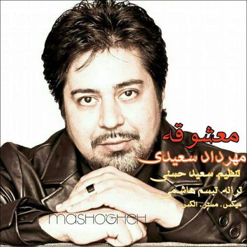 دانلود آهنگ عاشقانه معشوقه مهرداد سعیدی