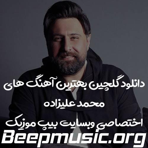 دانلود گلچین محمد علیزاده