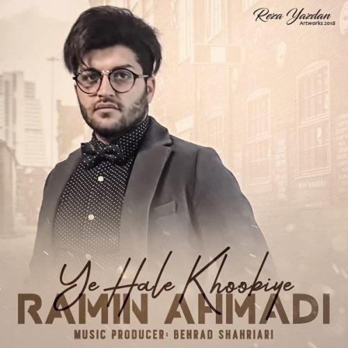 دانلود آهنگ عاشقانه یه حال خوبیه رامین احمدی