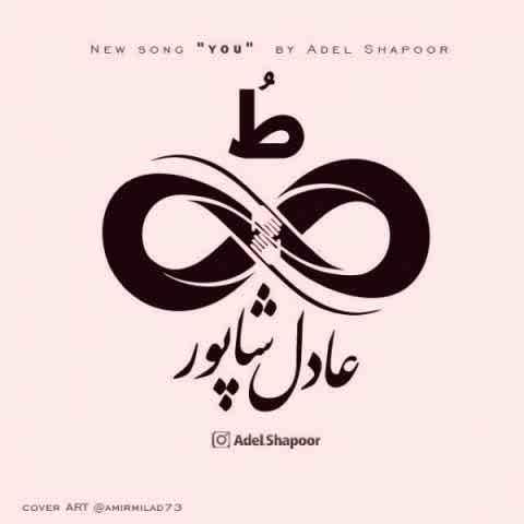 عادل شاپور ط Beepmusic.org