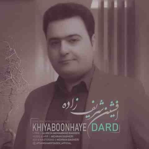 افشین شریف زاده خیابونهای درد Beepmusic.org