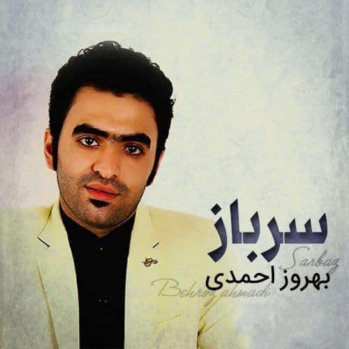 دانلود آهنگ بهروز احمدی سرباز