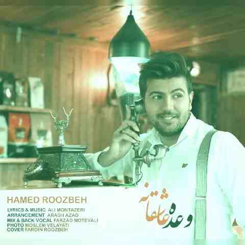 حامد روزبه وعده عاشقانه Beepmusic.org