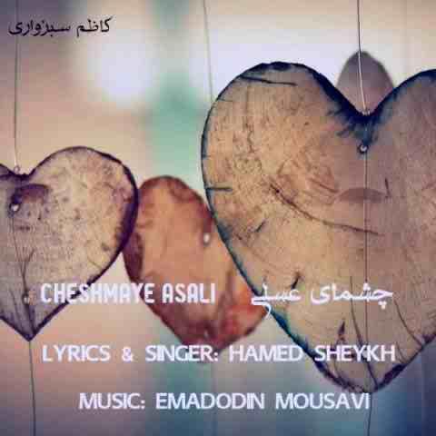 حامد شیخ چشمای عسلی Beepmusic.org