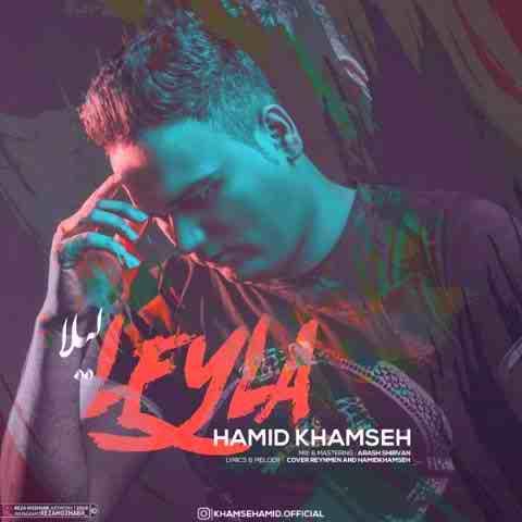 حمید خمسه لیلا Beepmusic.org