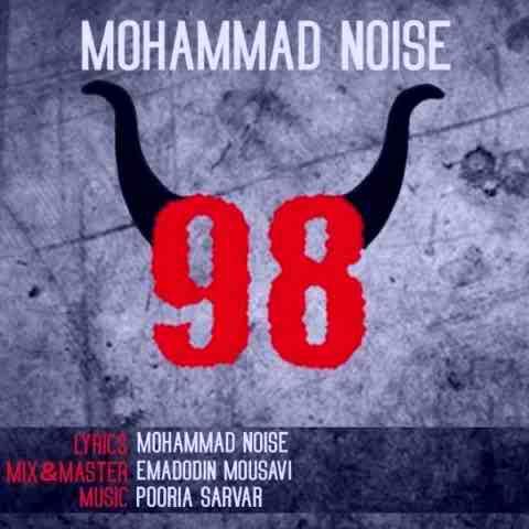 محمد نویس 98 Beepmusic.org