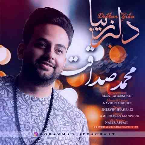 محمد صداقت دلبر زیبا Beepmusic.org