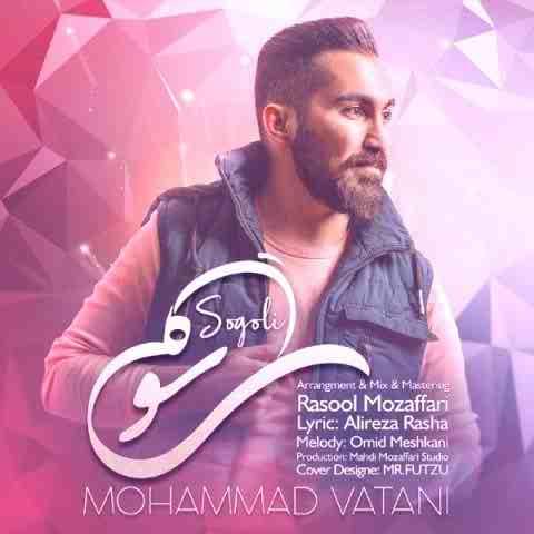 محمد وطنی سوگلی Beepmusic.org