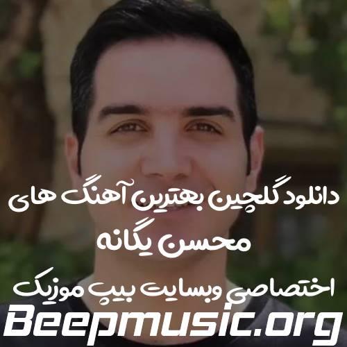دانلود گلچین بهترین آهنگ های محسن یگانه