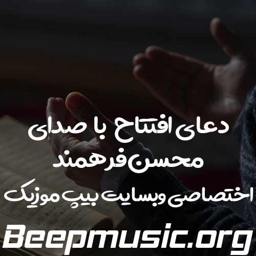 دعای افتتاح با صدای محسن فرهمند