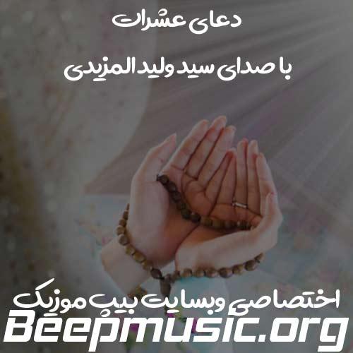 دعای عشرات با صدای سید ولید المزیدی