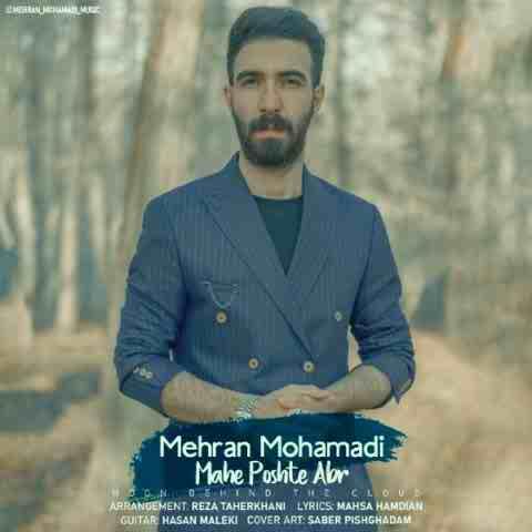 دانلود آهنگ ماه پشت ابر از مهران محمدی