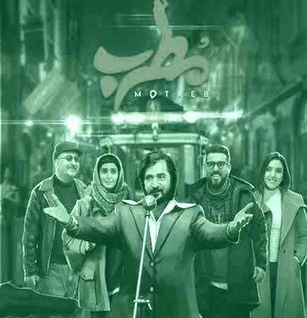 دانلود تیتراژ سریال مطرب از پرویز پرستویی و عایشه گل