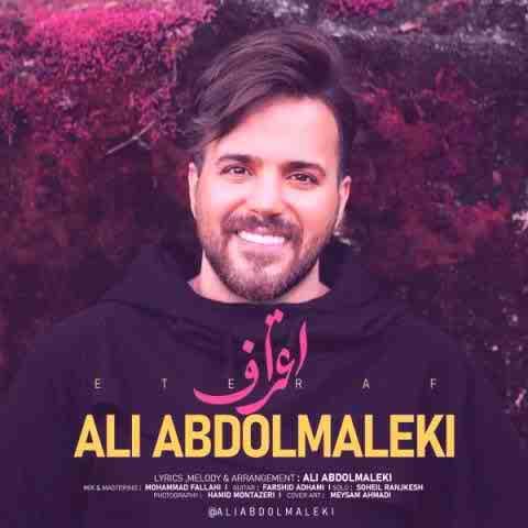 علی عبدالمالکی اعتراف Beepmusic.org