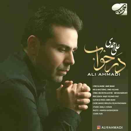 علی احمدی در خواب Beepmusic.org