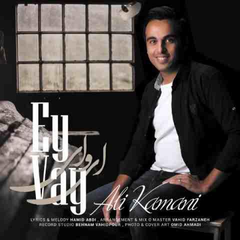 علی کمانی ای وای Beepmusic.org