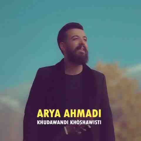 آریا احمدی خوداوەندی خوشە ویستی Beepmusic.org