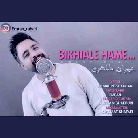 عمران طاهری بیخیال همه Beepmusic.org