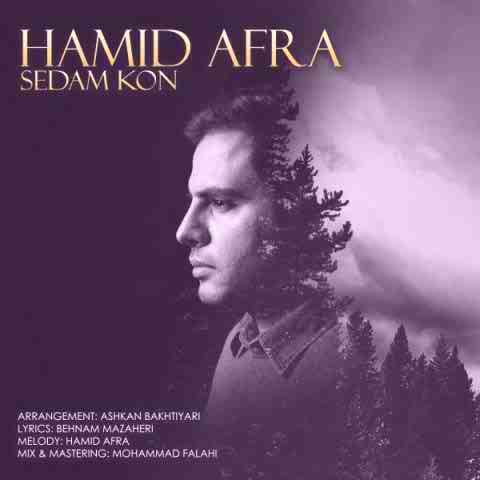 حمید افرا صدام کن Beepmusic.org