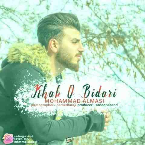 محمد الماسی خواب و بیداری Beepmusic.org