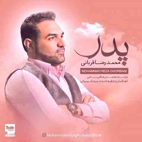 محمدرضا قربانی پدر Beepmusic.org