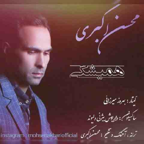محسن اکبری همیشگی Beepmusic.org