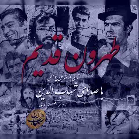 شهاب الدین طهرون قدیم Beepmusic.org