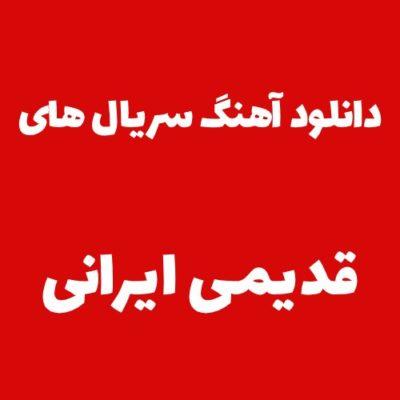 آهنگ سریال های قدیمی ایرانی