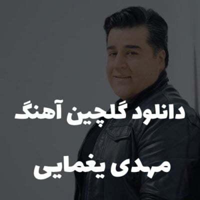 آهنگ های مهدی یغمایی