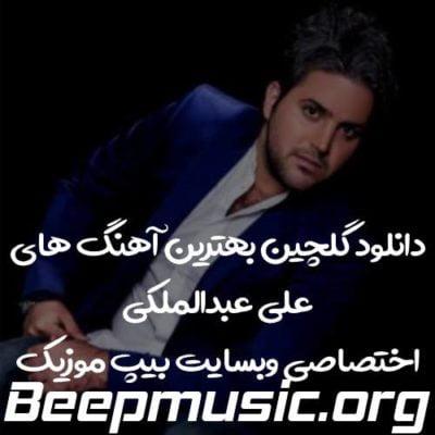 آهنگ های علی عبدالمالکی