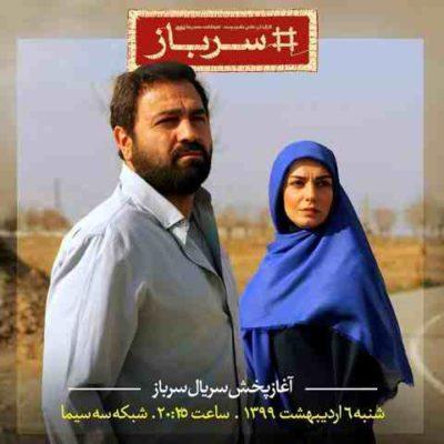 دانلود تیتراژ سریال سرباز از محمد معتمدی