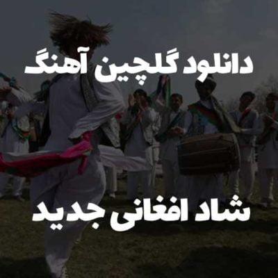 دانلود گلچین آهنگ شاد افغانی جدید