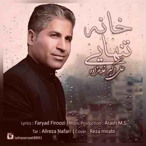 علی اکبر غلامزاده خانه تنهایی