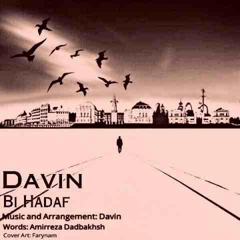 داوین بی هدف
