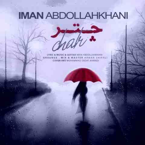 ایمان عبدالله خانی چتر