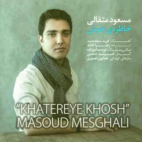 مسعود مثقالی خاطره ی خوش Beepmusic.org