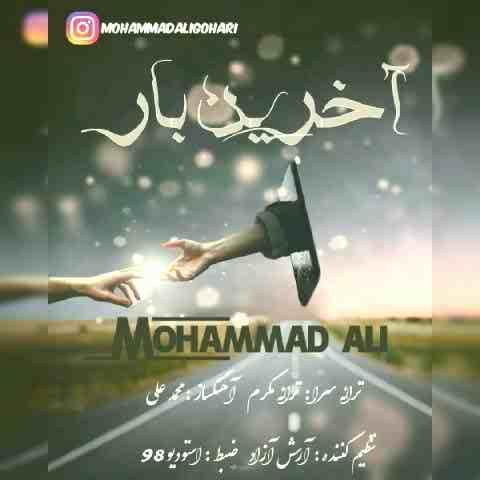 محمد علی آخرین بار Beepmusic.org