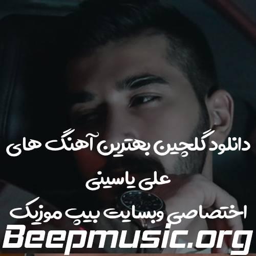 دانلود گلچین بهترین آهنگ های علی یاسینی