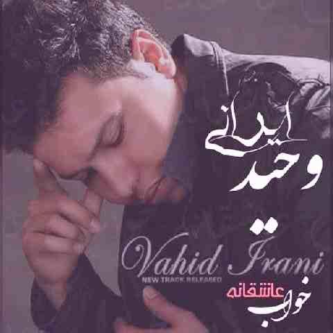 وحید ایرانی خواب عاشقانه