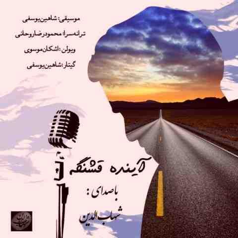 دانلود آهنگ آینده قشنگه شهاب الدین