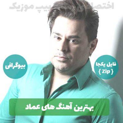 20 آهنگ برتر عماد