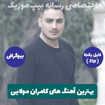20 آهنگ برتر کامران مولایی